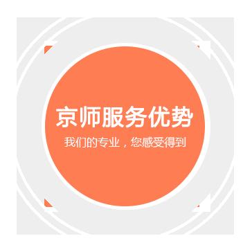 京师服务优势