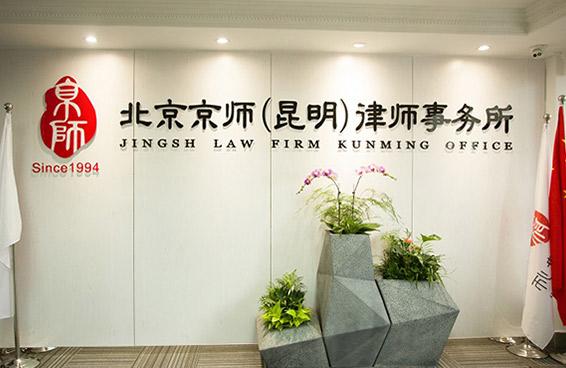 北京京师(昆明)律师事务所