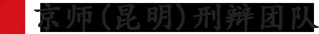 京师(昆明)刑辩团队